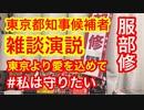 服部修 東京都知事候補者雑談演説✨ #私は守りたい 東京より愛を込めて