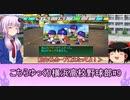こちらゆっくり横浜高校野球部!#9【パワプロ2018栄冠ナイン】