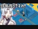 【GoodJob!】道徳が死んでないタコ姉の職場物語 #05【東北姉妹実況】