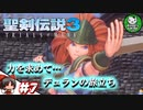 【聖剣伝説3 TRIALS of MANA】聖剣を巡るトライアングルストーリー #7 【ゆっくり実況】