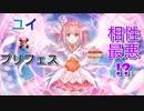 【プリコネ】ユイ×プリフェス=相性最悪!?【ガチャ動画】