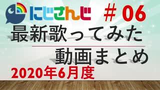 にじさんじ最新歌ってみた動画まとめ #06