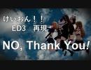 【アイドル部MMD】けいおん!! ED3 再現