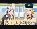 【納涼寸劇祭】あゝ上上野駅【VOICEROID劇場】