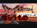 【Kenshi PGWO】少女追儺紀行 #3【VOICEROID実況】