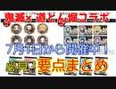 7月1日から開催!鬼滅の刃×道とん堀コラボ