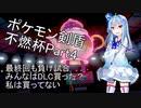 【VOICEROID実況】ポケモン剣盾不燃杯という名の身内対戦Part4(最終回)【葵お姉ちゃん】