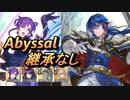 【FEH】伝承英雄戦 光の皇子 セリス アビサル 継承なし