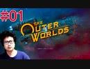 【The Outer Worlds】#01 FALLOUTを作った会社がもう一つ生み出した怪作をプレイするぞ【顔出し実況プレイ】