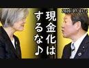 茂木大臣「韓国よ、現金化すれば事態は深刻になるぞ?G7拡大には加盟国全部反対だからな」韓国崩壊まで残り1カ月強、資産売却命令が出れば金融制裁発動!日本との関係終了で国家破綻へw2020/07/01-2
