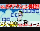 【マリオメーカー2】2P協力で激ムズコースを突破せよ #12 「...