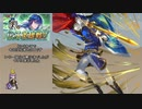 【FEH】ゆっくり伝承英雄の軌跡166【セリスInf】