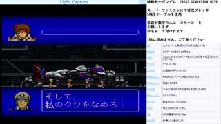機動戦士ガンダム CROSS DIMENTION 0079 実況プレイ part14