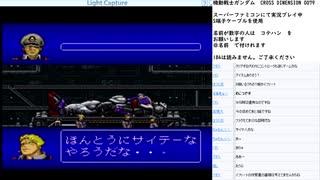 機動戦士ガンダム CROSS DIMENTION 0079 実況プレイ part15