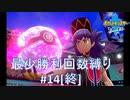 【終】最少勝利回数縛りでポケモン剣#14【ゆっくり実況】