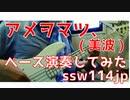 【ベース】アメヲマツ、(美波)オッサンが演奏してみた 【TAB譜あります】Ame wo Matsu  Cover