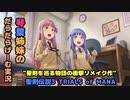 【VOICEROID実況】#13 琴葉姉妹と弓鶴君が初見で冒険する聖剣伝説3【 TRIALS of MANA】