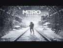 【鳴花ヒメ実況】Metro: Exodus 第1駅