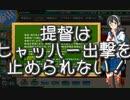 【艦これ】梅雨&夏イベ 侵攻阻止!島嶼防衛強化作戦 E1甲【ゆっくり】