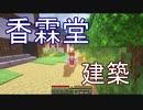 【ゆっくり実況】香霖堂建築【マイクラ】