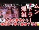 ヨジョンちゃんとひとつになる2ダょ... 【江戸川 media lab】お笑い・面白い・楽しい・真面目な海外時事知的エンタメ