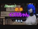 【Kenshi】鉄拳イズミ その4