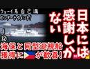 うっ、ウリ達の船は買ってくれない2カ? 【江戸川 media lab】お笑い・面白い・楽しい・真面目な海外時事知的エンタメ
