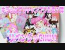 キラッとプリチャンプリたま1弾~リベンジッCHU!!~