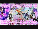 キラッとプリチャンプリたま1弾~王様ストーリーまとめてみた!~