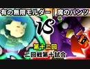 【第十二回】有の無限モルダー vs 魔のパンツ【二回戦第十試合】-64スマブラCPUトナメ実況-