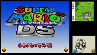 【生放送アーカイブ】スーパーマリオ64D