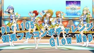 【ミリシタ実況 part105】失敗したら10連ガシャ!初見フルコンボチャレンジ!【Glow Map】