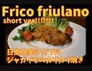 短め!ジャガイモとチーズのカリカリ焼き「フリコ・フリウラーノ」ショートバージョン