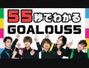 55秒でわかるGOALOUS5(ゴーラスファイブ)~GOALOUS5ナレーションver~