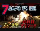 【7 Days to Die】ゾンビまみれの新生活。積みあがるゾンビたち:49日目デスマーチ