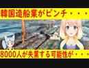 【韓国の反応】受注量世界一だったのでは?韓国の造船業が崩壊の危機に・・・2年後には仕事が無くなるw【世界の〇〇にゅーす】