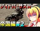 ダウナーマキがゾイドバーサスⅡの帝国編を適当にプレイ#2【VOICEROID実況】