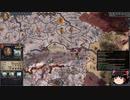 【Crusader Kings2】ゴバツブルク家の歴史 Part22