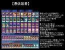 【遊戯王ADS】真・霊使いビート調整記