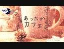 【試聴版】ほっこり暖まる冬カフェBGM