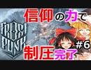 #6【ゆっくり実況】死の氷原で都市建設【frost punk】フロストパンク steam PCゲーム