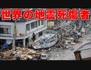 世界の歴代地震死傷者数ランキングTOP20