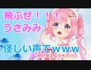 【兎紗みみ୨୧】花騎士ジャンプまとめ【変な声出てる】
