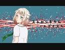 【ONE】ストロンチウム・エゴイズム【オリジナル】