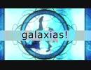 【MMD刀剣乱舞】 galaxias! 【山姥切国広・山姥切長義】