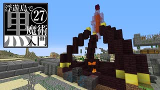 【EvilCraft #7】浮遊島で黒魔術入門Minec