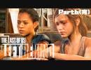 【実況】少女の過去とイケオジが助かった謎が明らかに…#6(完)【The Last of Us DLC】