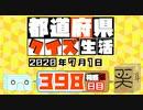 【箱盛】都道府県クイズ生活(398日目)2020年7月1日