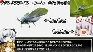 きみょんなSCP紹介 part21