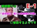 【艦これ】総統閣下は侵攻阻止!島嶼防衛強化作戦に参加するようです【E-1】